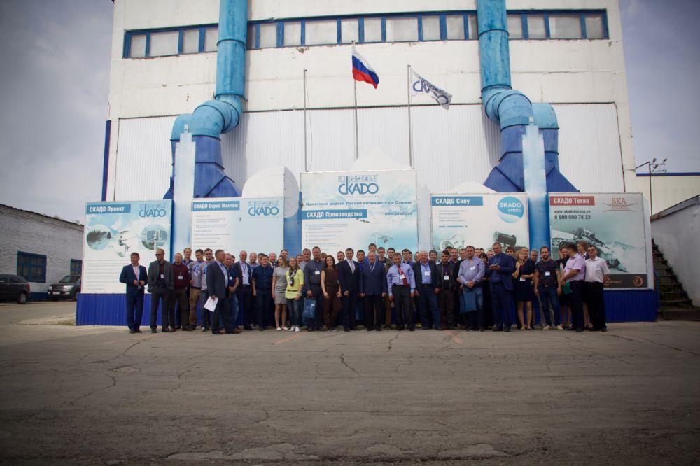 Участники и организаторы V Международной конференции «SKADO EXPO»
