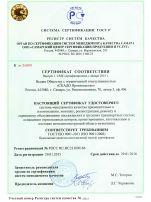 Сертификат соответствия ИСО