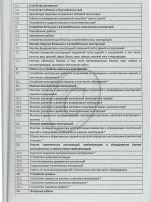 Свидетельство о допуске к работам, стр.3