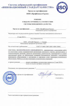 Сертификат соответствия системы экологического менеджмента