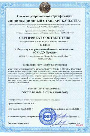 Сертификат соответствия системы менеджмента безопасности труда и охраны здоровья, стр.1