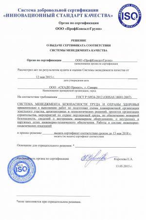 Сертификат соответствия системы менеджмента безопасности труда и охраны здоровья, стр.2