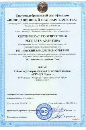 Сертификат соответствия эксперта-аудитора по ISO 9001-2011