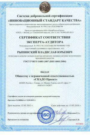 Сертификат соответствия эксперта-аудитора по ISO 14001-2007