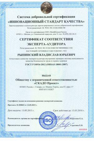 Сертификат соответствия эксперта-аудитора по ГОСТ Р 54934-2012