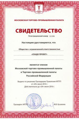 Свидетельство о членстве в Московской торгово-промышленной палате и Торгово-промышленной палате Российской Федерации