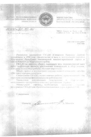 Министерство архитектуры и строительства Кыргызской республики
