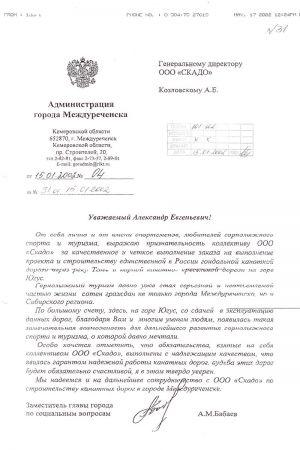 Администрания города Междуреченска
