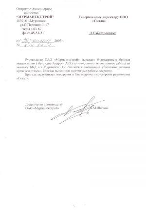 ОАО «Мурманскстрой»