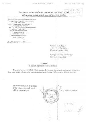 «Спортивный клуб «Пухтолова гора»»
