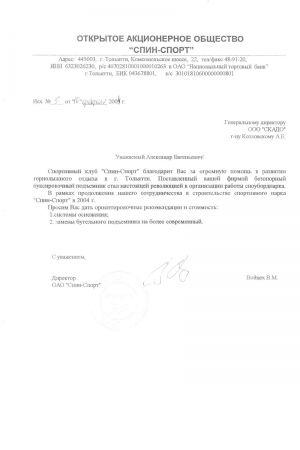 ОАО «Спин-Спорт»