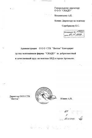 ООО СТК «Восток»
