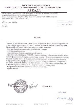 ООО «Аркада»