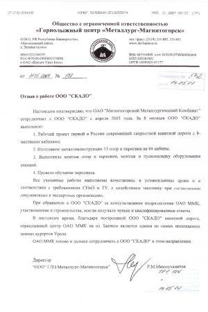 ООО «Горнолыжный центр «Металлург-Магнитогорск»»
