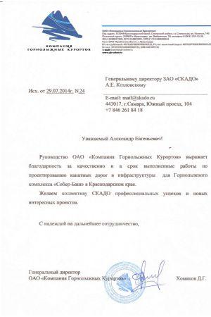 ОАО «Компания горнолыжных курортов»