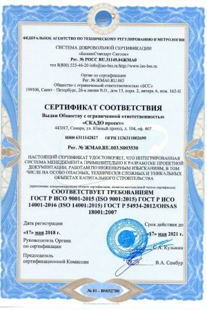 CERTIFICATE OF CONFORMITY, стр.2