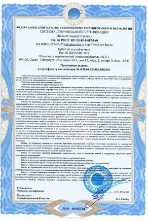 CERTIFICATE OF CONFORMITY, стр.3