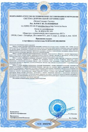 CERTIFICATE OF CONFORMITY, стр.4