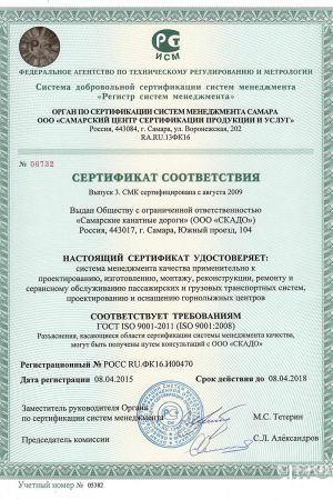 Сертификат на соответствие требованиям ГОСТ ISO 9001-2011 (ISO 9001:2008) «СКАДО»