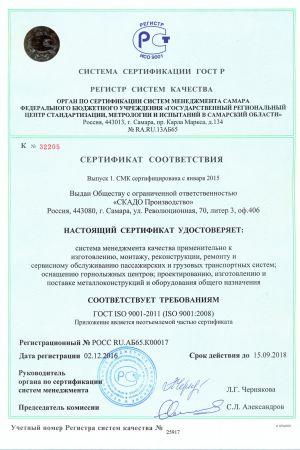 Сертификат на соответствие требованиям ГОСТ ISO 9001-2011 (ISO 9001_2008)
