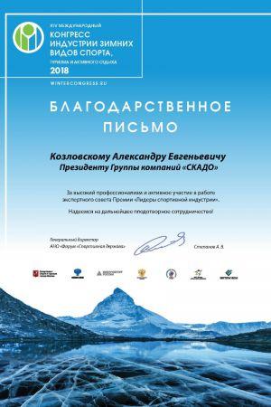 Благодарность от XIV Международного конгресса индустрии зимних видов спорта, туризма и активного отдыха 2018