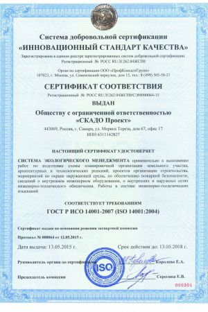 Сертификат соответствия системы экологического менеджмента, стр.1