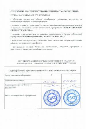 Сертификат соответствия системы экологического менеджмента, стр.2
