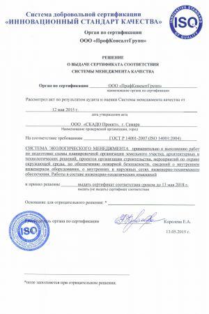 Сертификат соответствия системы экологического менеджмента, стр.3