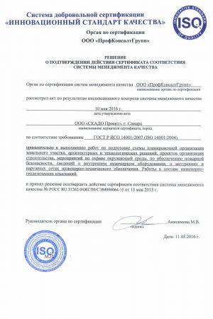 Сертификат соответствия системы экологического менеджмента, стр.4