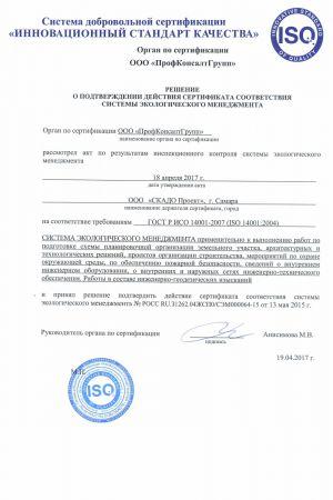 Сертификат соответствия системы экологического менеджмента, стр.5
