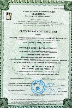 Сертификат ISO 9001-2011, стр.1
