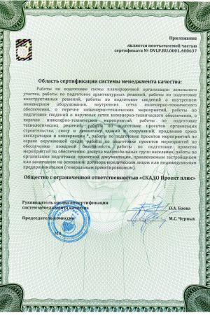 Сертификат ISO 9001-2011, стр.2
