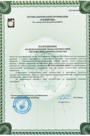 Сертификат ISO 9001-2011 стр.3