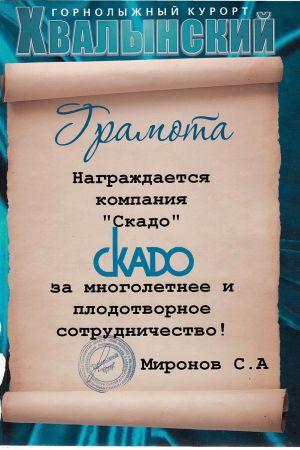 Грамота от Горнолыжного курорта «Хвалынский»