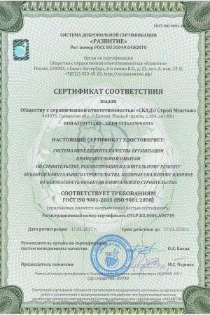 Сертификат соответствия ISO стр. 1