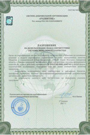 Сертификат соответствия ISO стр. 2