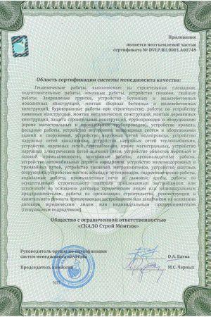 Сертификат соответствия ISO стр. 3