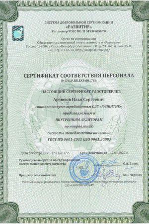 Сертификат соответствия ISO стр. 4