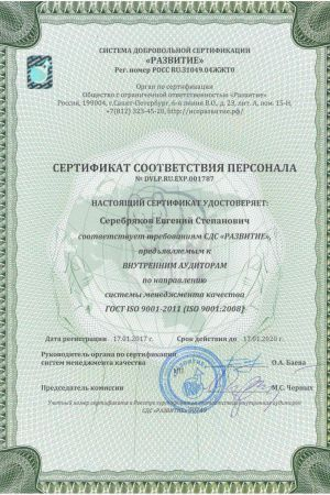 Сертификат соответствия ISO стр. 5