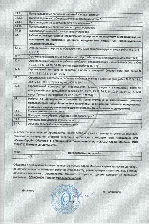 Свидетельство о допуске к работам, стр.5