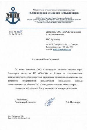 """Благодарность от ООО «Стивидорная компания """"Малый порт""""»"""