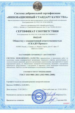 Сертификат менеджмента качества, стр.1