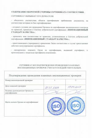 Сертификат менеджмента качества, стр.2