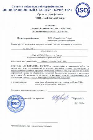 Сертификат менеджмента качества, стр.3