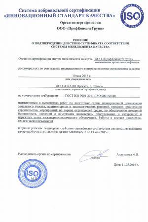 Сертификат менеджмента качества, стр.4