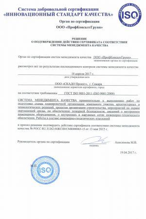 Сертификат менеджмента качества, стр.5