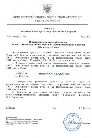 Выписка о награждении медалью от Министерства спорта Российской Федерации