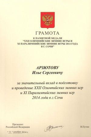 Грамота к памятной медали от В.Путина