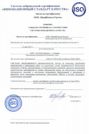 Сертификат соответствия системы менеджмента безопасности труда и охраны здоровья, стр.3