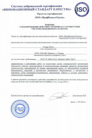 Сертификат соответствия системы менеджмента безопасности труда и охраны здоровья, стр.4